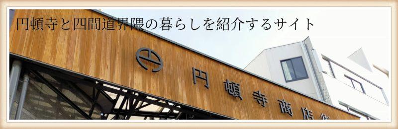 円頓寺と四間道界隈の暮らしを紹介するサイト