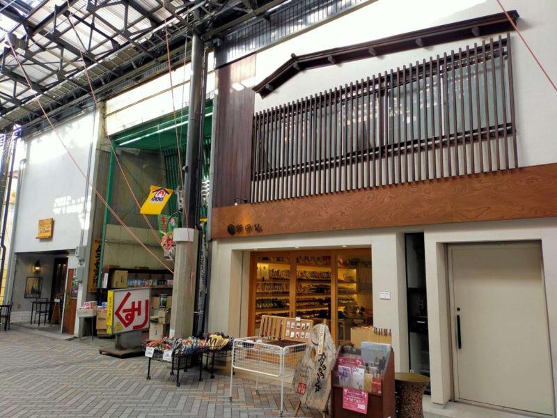 野田仙履物店