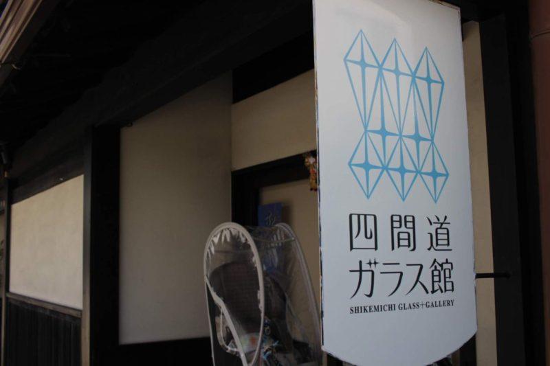 四間道ガラス館