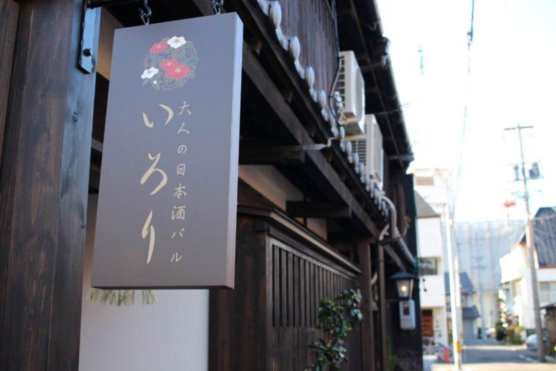 大人の日本酒バル いろり