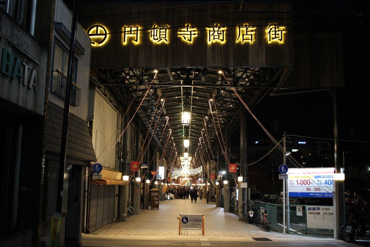 夜の円頓寺商店街