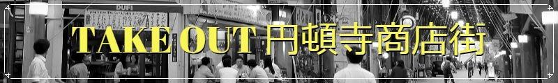 TAKE OUT 円頓寺商店街